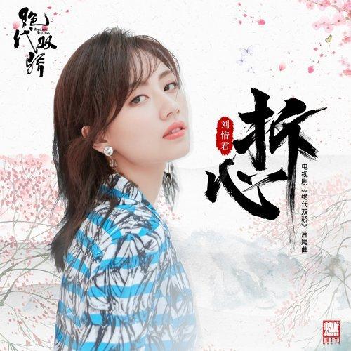 拆心 - 电视剧《绝代双骄》片尾曲