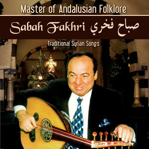Master of Andalusian Folklore: Traditional Syrian Songs
