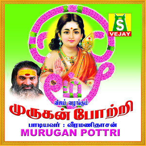 Murugan Pottri