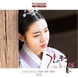 揀擇-女人們的戰爭 韓劇原聲帶Pt. 5
