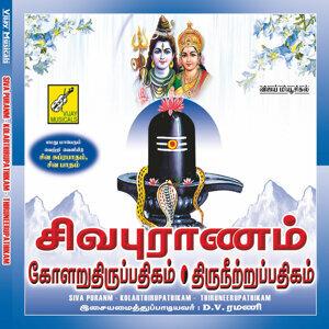 Sivapuranam Kolaru Thirupathigam Thiruneerupathigam