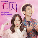 Touch OST Part.1