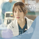 Dr. Romantic 2 OST Part.2