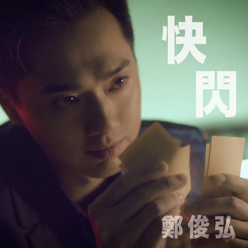 快閃 - 劇集<黃金有罪>主題曲