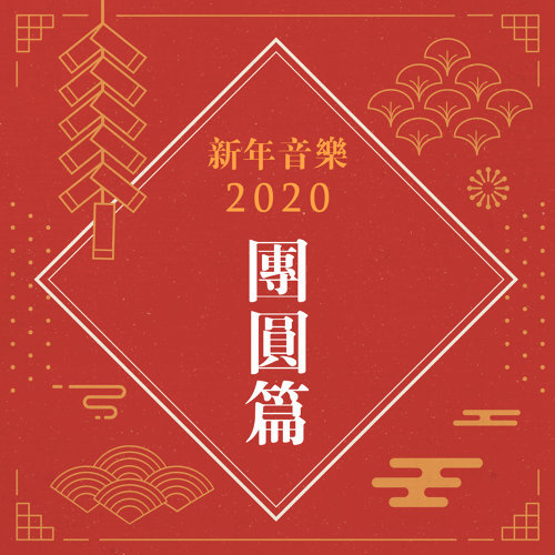 新年音樂2020:團圓篇 (Chinese New Year Songs Collection Vol.1)