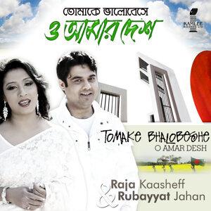Tomake Bhalobeshe - O Amar Desh