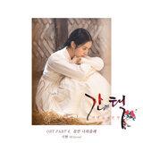 揀擇-女人們的戰爭 韓劇原聲帶Pt. 6