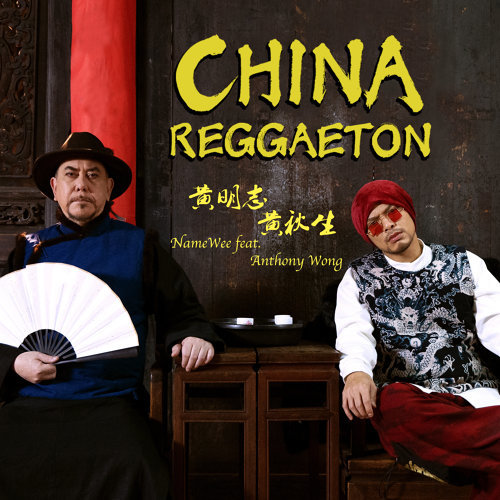China Reggaeton (feat. 黃秋生)
