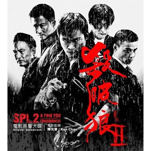 《殺破狼II》電影原聲大碟