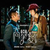 高攀愛 (合唱版) - 電影《我的筍盤男友》主題曲