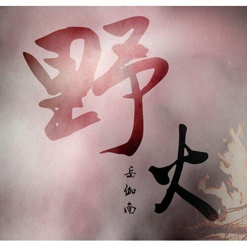 野火(迎春版)