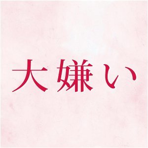 大嫌い (Daikirai)