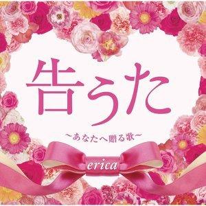 告うた ~あなたへ贈る歌~ (Kokuuta - Anatahe okuru uta -)