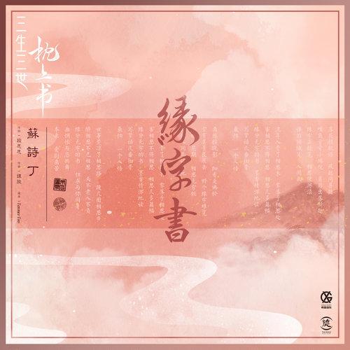 緣字書 - 電視劇《三生三世枕上書》插曲