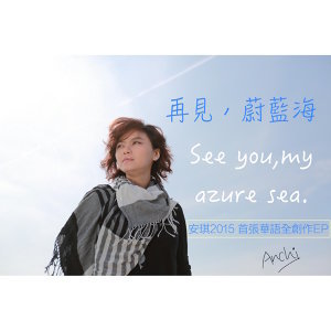 再見蔚藍海 (See you,my azure sea.)