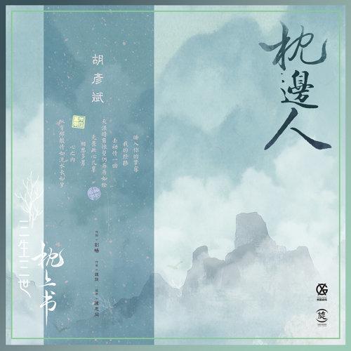 枕邊人 - 電視劇《三生三世枕上書》片頭曲