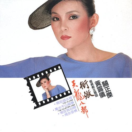 Nu Hai Ping Zong (怒海萍蹤) - Prelude