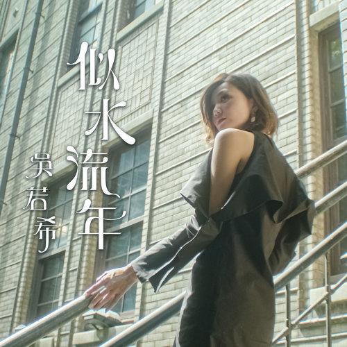 似水流年 - 劇集<大醬園>片尾曲