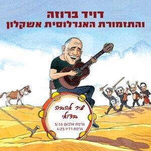 Shir Ahava Bedui