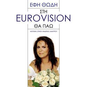 Sti Eurovision Tha Pao