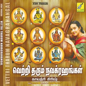 Vettri Tharum Navagrahangal