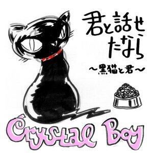 君と話せたなら~黒猫と君~ (Kimi To Hanasetanara Kuroneko To Kimi)