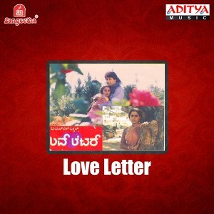 Love Letter - Original Motion PIcture Soundtrack