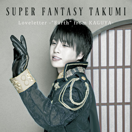 """Loveletter -""""Earth"""" from KAGUYA- (TAKUMI)"""