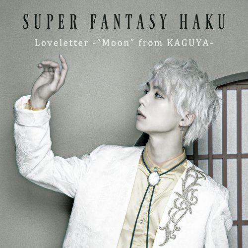 """Loveletter -""""Moon"""" from KAGUYA- (HAKU)"""