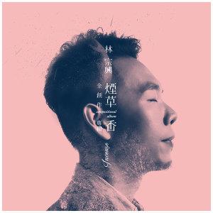 林宗興 - 『煙草香』全創作專輯