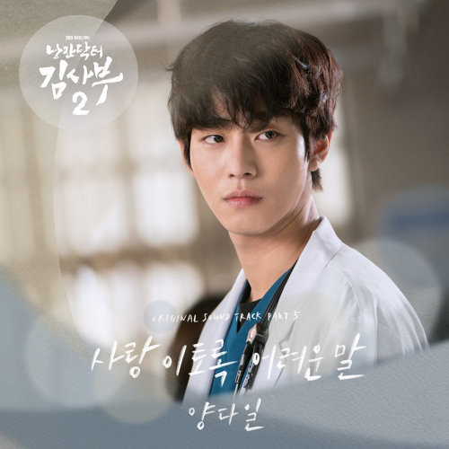 Dr. Romantic 2 OST Part.5