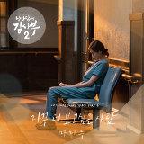 Dr. Romantic 2 OST Part.6