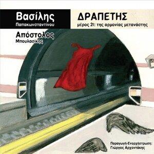 O Drapetis, Vol. 2 - Tis Armonias Metanastis