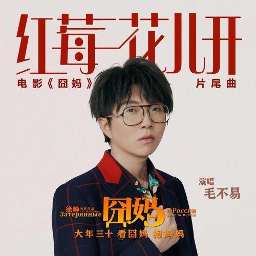 紅莓花兒開 - 電影《囧媽》片尾曲