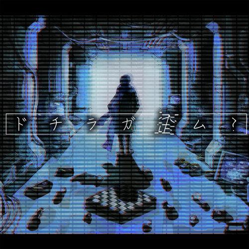 ドチラガ歪ム? (feat. KAITO)