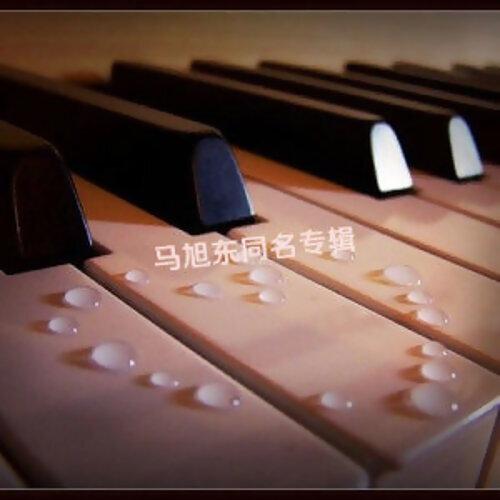 馬旭東同名專輯