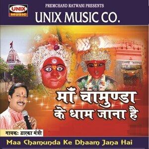 Maa Chamunda Ke Dhaam Jana Hai