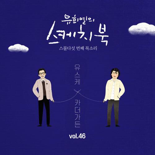 [Vol.46] You Hee yul's Sketchbook : 25th Voice 'Sketchbook X Car the garden'