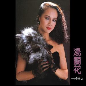 一代佳人 (Yi Dai Jia Ren)