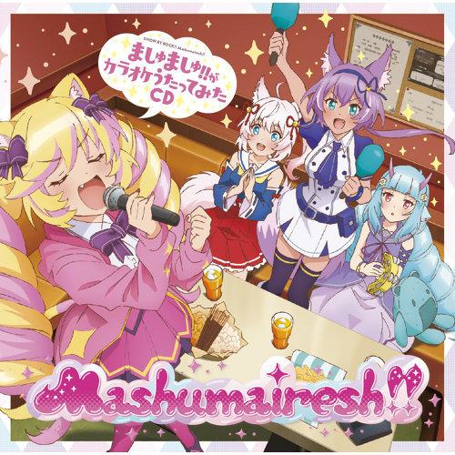クリティクリスタ『放て!どどどーん!』-歌詞-Mashumairesh!!(CV:遠野 ...