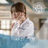 Dr. Romantic 2 OST Part.8