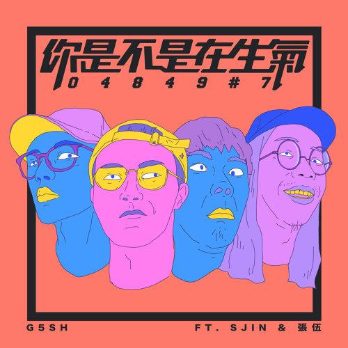 你是不是在生氣 04849#7(feat. SJIN & 張伍)