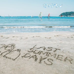LAST SUMMER DAYS ~きまぐれBEST~ (Last Summer Days -Kimagure Best-)