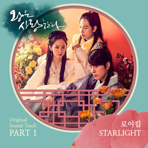 The King In Love (Original Television Soundtrack), Pt. 1