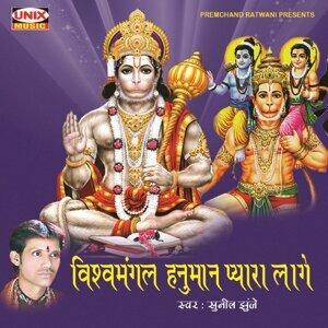 Vishwamangal Hanuman Pyara Laage