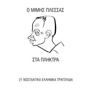 O Mimis Plessas Sta Pliktra - 21 Nostalgika Ellinika Tragoudia
