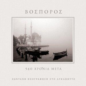 540 Hronia Meta - Zontani Ihografisi Sto Lykavitto
