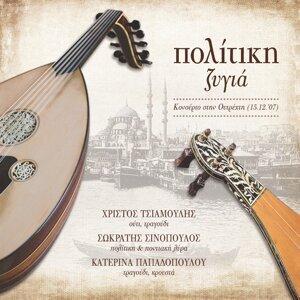 Politiki Zygia - Concerto in Utrecht 15.12.07