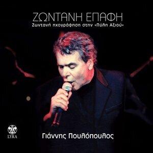 Zontani Epafi - Live Recording at Pyli Axios