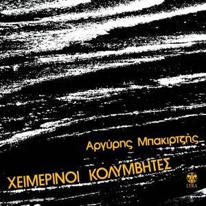 Heimerinoi Kolymvites